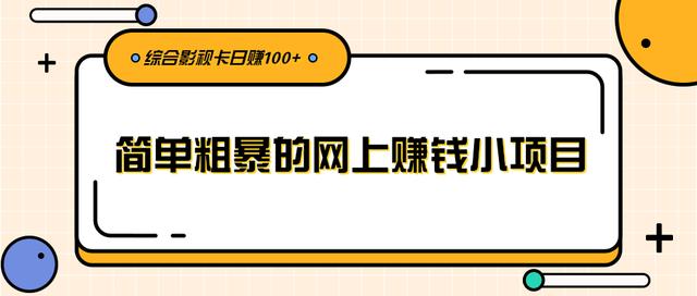 柚子团队内部项目课程:简单粗暴的网上赚钱小项目,综合影视卡日赚100+【视频教程】