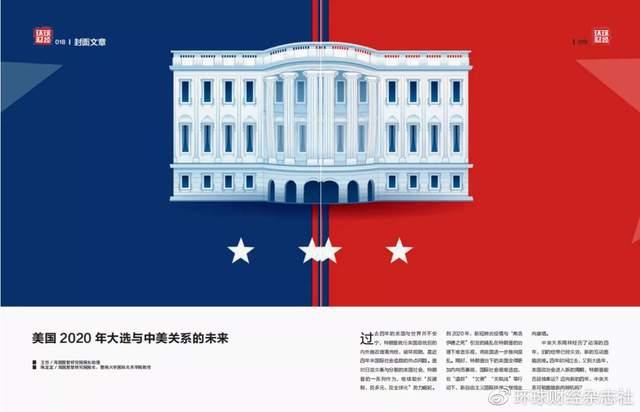 美国2020年大选与中美关系的未来