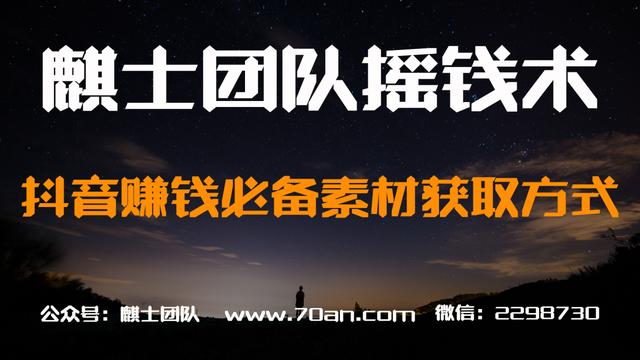 麒士团队摇钱术02:抖音赚钱必备素材获取方式【视频教程】
