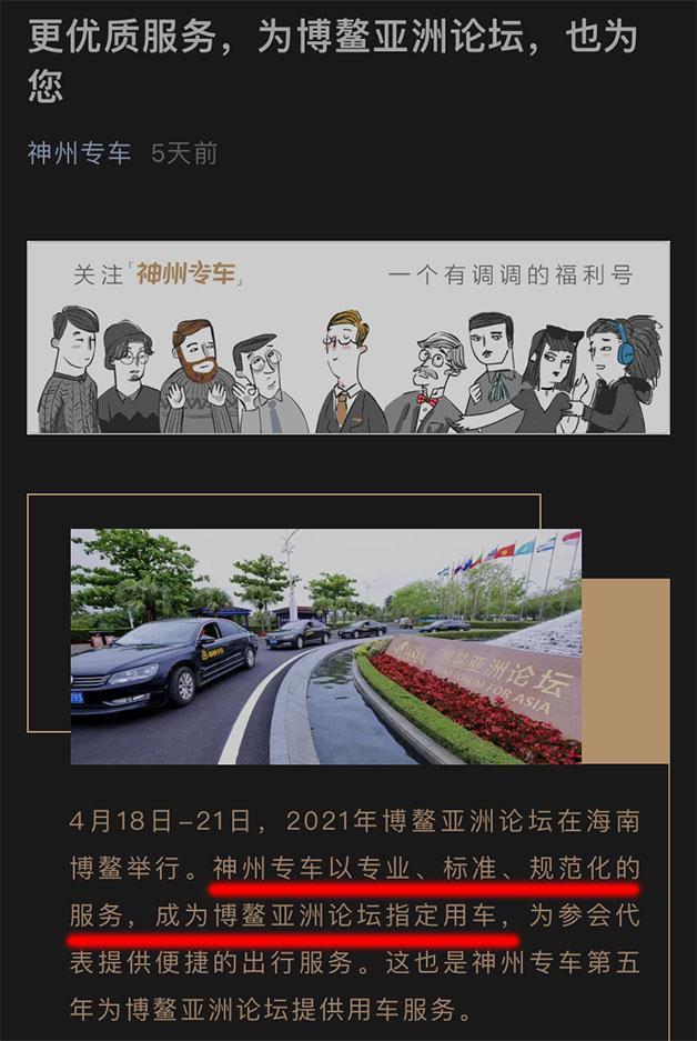 """疑似""""碰瓷""""博鳌论坛的除了蒙牛,还有海马汽车、神州专车"""