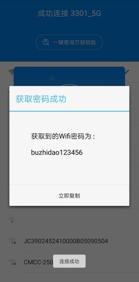 魔改版的 WiFi 万能钥匙,一键链接,显示 WiFi 密码,WiFi 神器! 资源分享