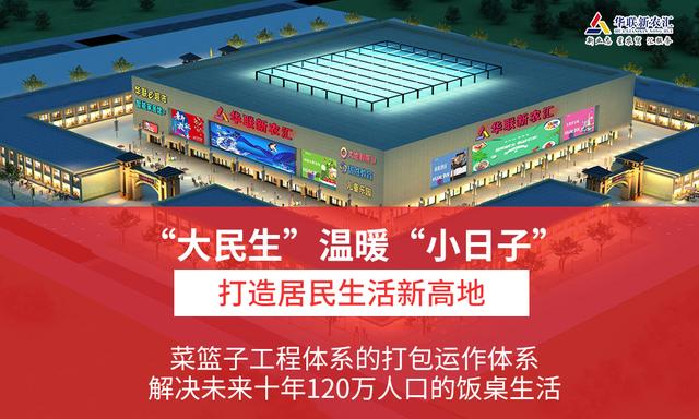 华联新农汇——农贸市场换新颜 民生工程得民心