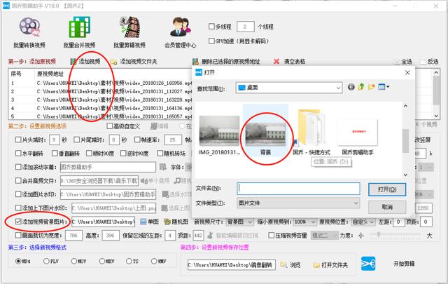 能把视频和照片拼在一起的剪辑软件叫什么?插图4