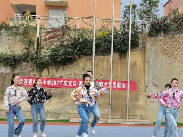 """雷波县城关小学举办""""庆元旦,迎新春""""教师才艺展示联欢活动"""