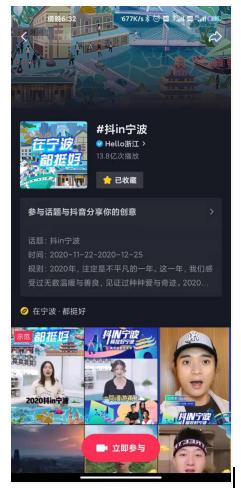 """创造历史!13.8亿次的狂欢,""""抖in宁波""""完美收官"""