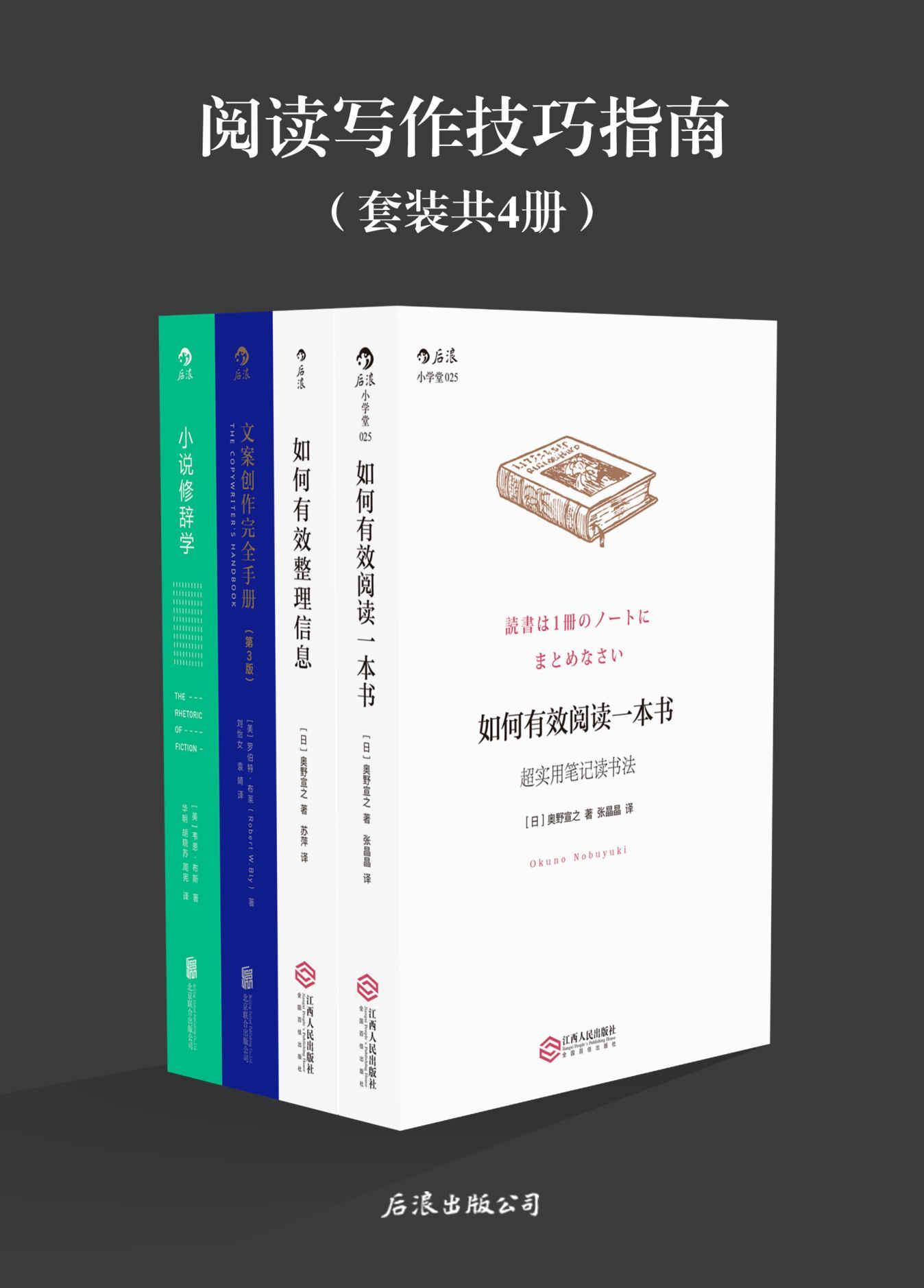 阅读写作技巧指南(套装4册)pdf-epub-mobi-txt-azw3