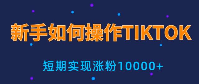手小白操作tiktok,3天从0到10000粉丝撸美金实战分享