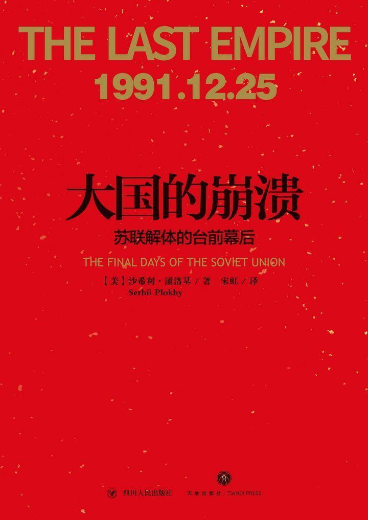 大国的崩溃 : 苏联解体的台前幕后 [美] 沙希利·浦洛基pdf-epub-mobi-txt-azw3