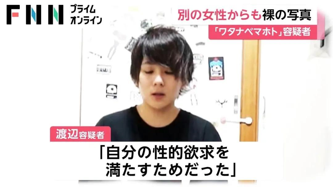 日本前网红被捕,称为满足性欲要求未成年少女每天发送猥亵照片