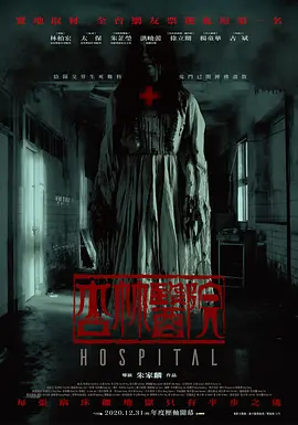杏林医院海报