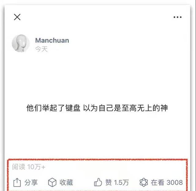 日引 30 万粉丝背后的真相,Manchuan 是怎么做到的? 知识干货