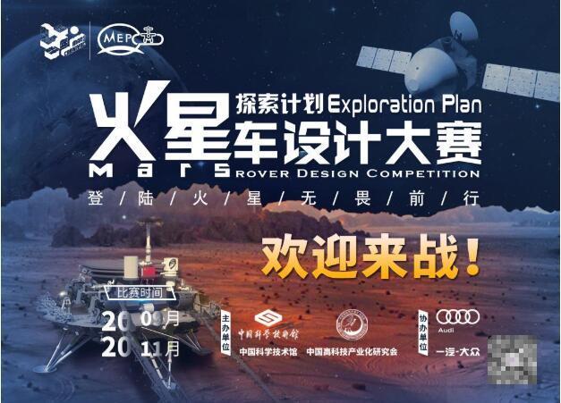 登陆火星·无畏前行火星车设计大赛欢迎来战!