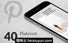 40个时尚社交媒体网络广告图banner宣传海报PSD模板Pinterest Quotes