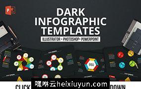 酷黑背景信息图表数据幻灯片模板素材 Dark infographics #130479