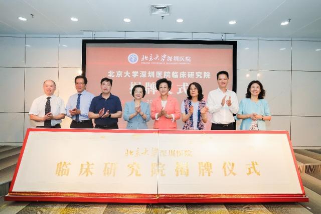 深圳首个由医院设立的临床研究院在北大深圳医院揭牌