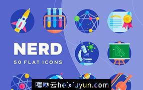 50个学校数学化学物理科学元素扁平化图标合集包免费下载 Nerd Flat Icons