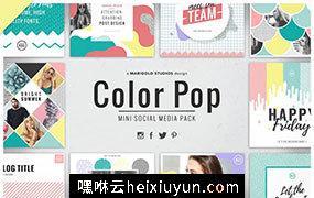 孟菲斯多彩社交媒体PSD素材模板 Mini Color Pop Social Media Pack #1585776