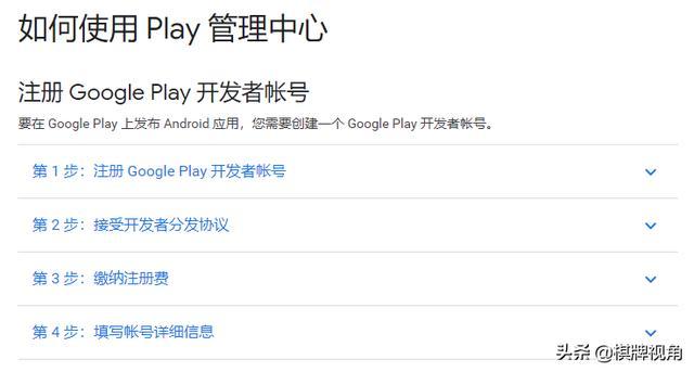 谷歌商店Google Play 发布上架流程(2020版)