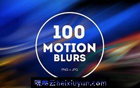 动态模糊背景设计素材 100 Motion Blurs Bundle #98091
