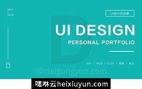 国内95后新锐设计师个人作品集UI提案优秀简历PSD整套模板 25P Vol.10