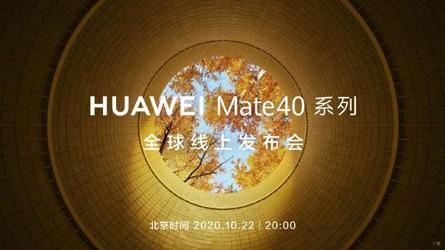 「科技V报」华为Mate40最新渲染图曝光;全球最快小米80W无线秒充发布-20201019-VDGER