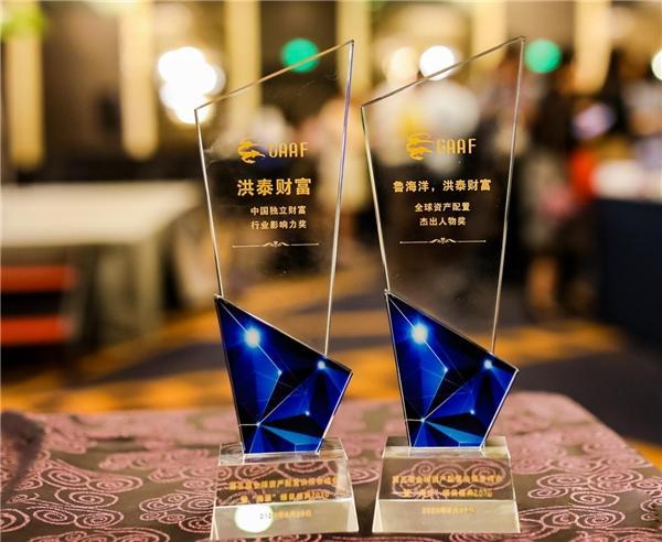 全球资产配置决策者峰会隆重举行 洪泰财富斩获双项大奖