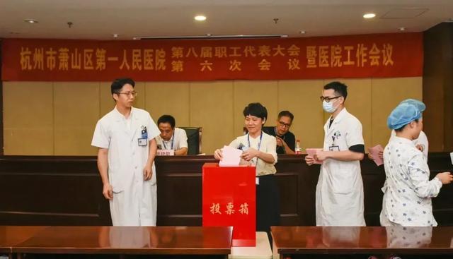 共谱发展新蓝图,萧山区第一人民医院第八届第六次职工代表大会顺利召开