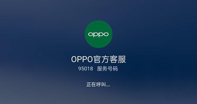 贴心服务 全新升级 OPPO客服95018全国统一服务热线