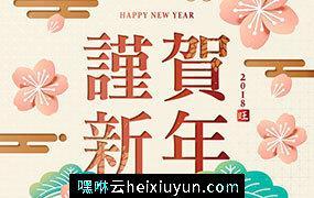 【谨贺新年】猪年农历新年传统年画迎新高清背景素材 2019 Happy New Year