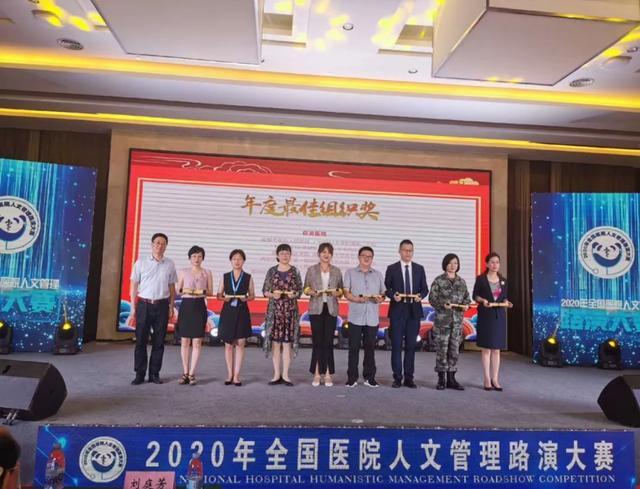 【喜讯】岳池县人民医院获首届全国医院人文管理路演三等奖
