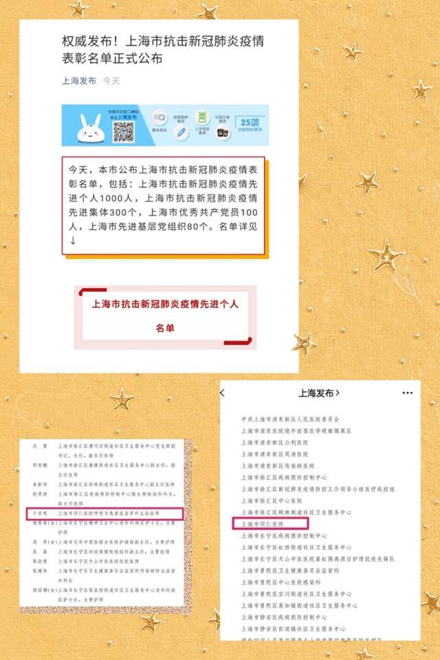 上海市同仁医院荣获上海市抗击新冠肺炎疫情先进集体及个人表彰