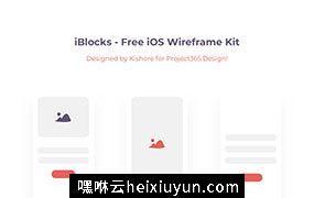移动APP线框原型图界面设计 iBlocks – iOS Wireframe Kit  每日UI源文件分享