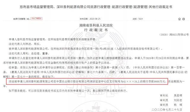 """【曝光】华盛绿色工业基金会涉传被查,CECBC区块链专委会建议资金""""上链"""""""