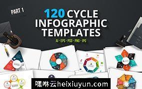 120个环形信息图形 120 cycle infographics #1229925