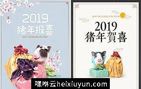 2019年金猪贺喜主题海报PSD模版素材