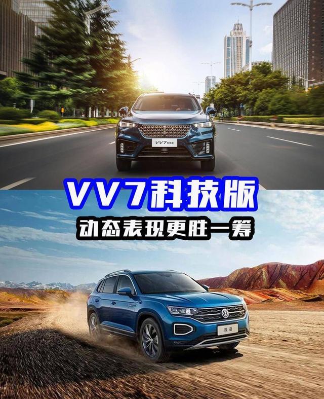 前浪PK后浪,VV7科技版让我们看到了中国品牌崛起的曙光