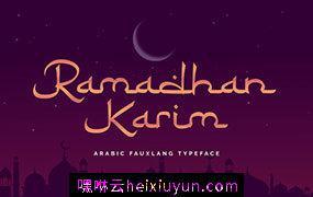 阿拉伯风格英文字体 Ramadhan Karim – Arabic Fauxlang