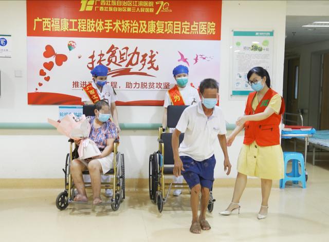 福康工程   51 位贫困残疾人将在广西江滨医院接受免费治疗