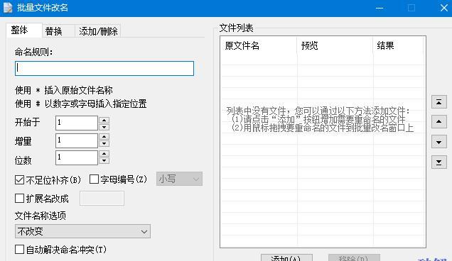 文件批量重命名,替换,添加删除(精品软件)