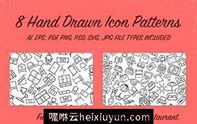 手绘图标背景纹理 8 Hand Drawn Icon Patterns  #184844