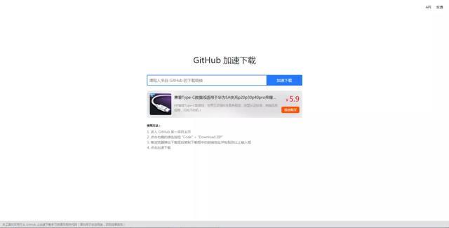 Github加速下载,从此告别小水管!
