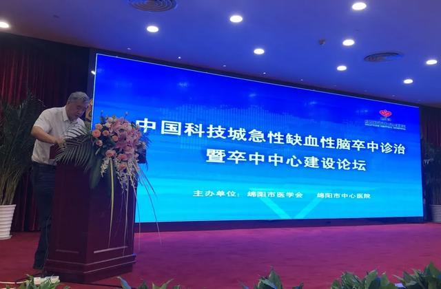 中国科技城急性缺血性脑卒中诊治论坛在绵召开