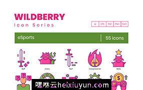 55个合适Web和市场营销的高级电子竞技图标合集 Esport Icons   Wildberry Series