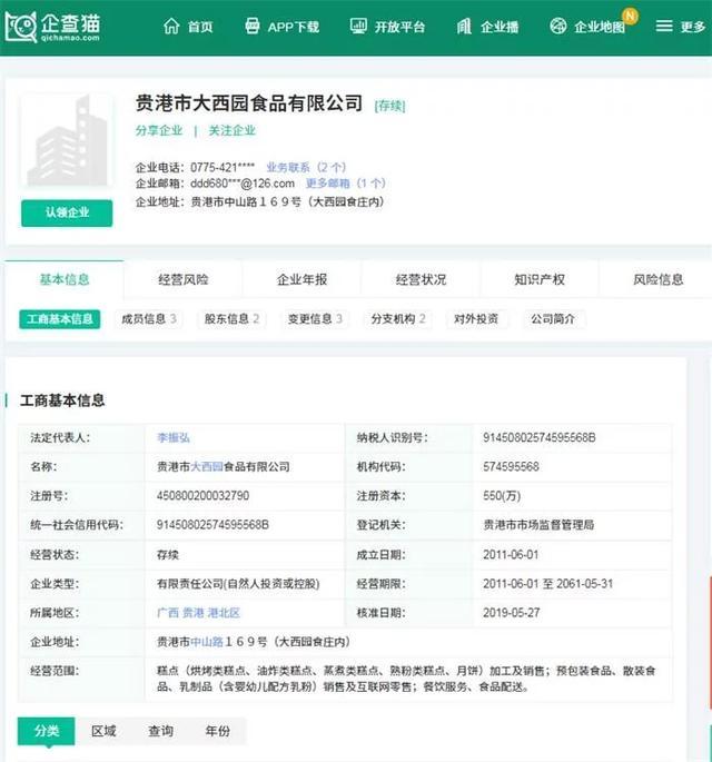 停业整顿!广西早产月饼厂家被立案查处 后续披露相关动态