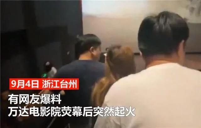 台州万达影院大荧幕起火 现场观众紧急撤离