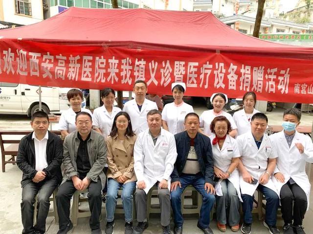 西安高新医院赴安康市岚皋县南宫山镇卫生院开展健康扶贫义诊献爱心活动