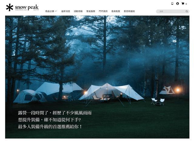 """一双筷子300元,日本""""露营界的LV""""小众品牌Snow Peak雪峰"""