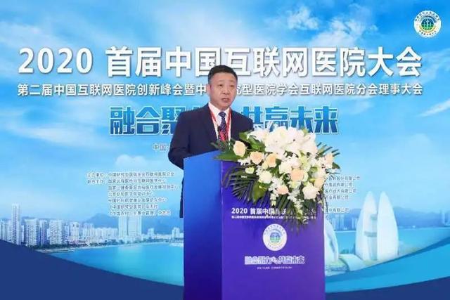 融合聚力、共赢未来:首届中国互联网医院大会在珠海召开