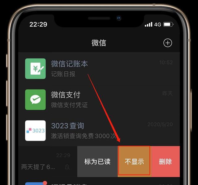 """iOS微信7.0.16,""""渣男""""功能来了!附安装教程"""