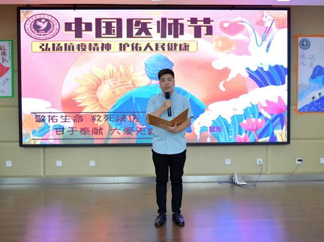 弘扬抗疫精神 擘画发展蓝图 蓟州区人民医院召开中国医师节大会